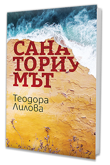 Книга - Санаториумът от Теодора Лилова